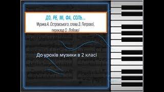 До, ре, мі, фа, соль...( мінус зі словами)музика А. Островського, слова З. Петрової