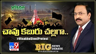 Big News Big Debate: చావు కబురు చల్లగా.. | Visakha Steel Protest  - Rajinikanth TV9