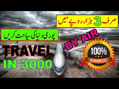 TRAVEL AROUND THE WORLD FOR ALMOST FREE IN URDU 2018 BY PREMIER VISA CONSULTANCY