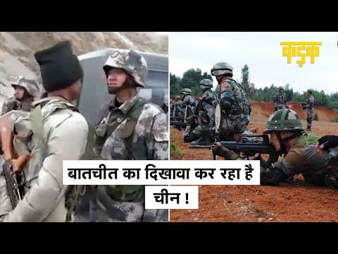 China एक तरफ बातचीत तो दूसरी तरफ करता है घुसपैठ, अब Sikkim के Naku La में सेना ने दिया मुंहतोड़ जवाब