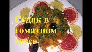 #Как жарить судака в томатном соусе#Судак#Как жарить судака#Жаренный Судак#