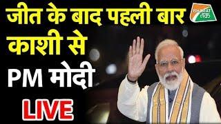 Varanasi से PM Modi LIVE