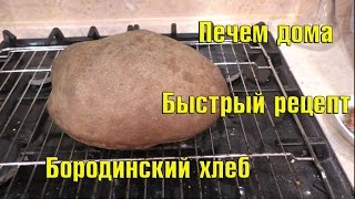 Бородинский хлеб в духовке. Быстрый рецепт