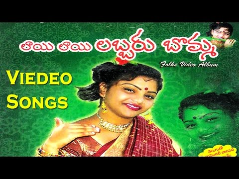 Telangana Folk Video Songs - Lai Lai Labbaru Bomma Video Songs - JUKEBOX