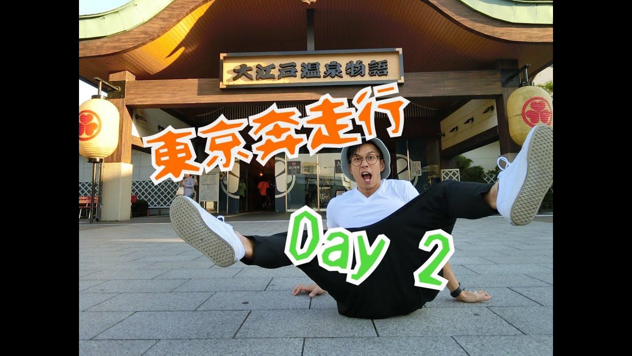 PAUL哥-東京奔走行 (DAY 2) TOKYO Travel Vlog - YouTube