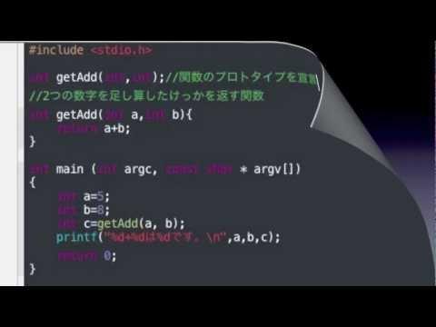 C言語入門 第6回 関数をマスターしよう