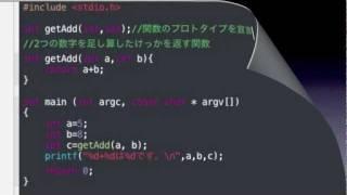 C言語の関数