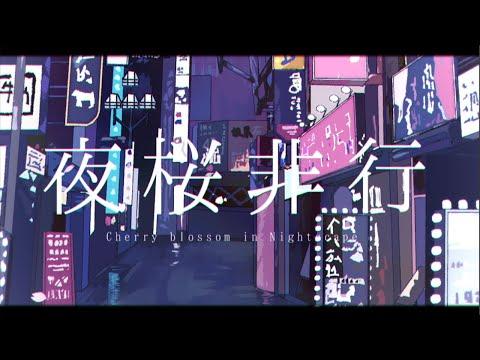 「夜桜非行」の参照動画