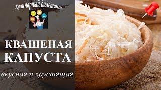 Рецепт квашеной капусты. Хрустящая и вкусная. Очень просто и быстро приготовить дома!