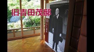 大磯宿から小田原宿に 行く途中で 旧吉田茂邸に寄りました。 窓口で 絵...