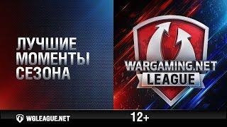 Перед Гранд-финалом. Лучшие моменты сезона Wargaming.net League