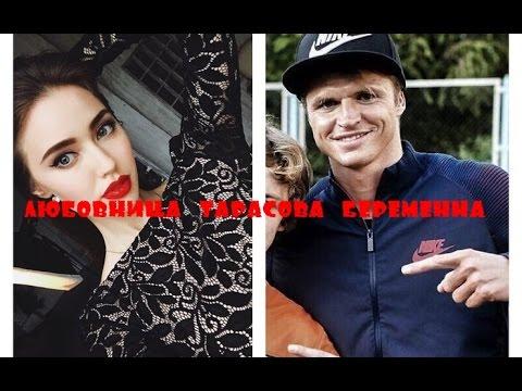 Любовница Дмитрия Тарасова беременна