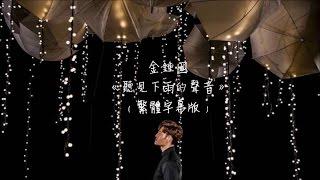 【繁體字幕】金鍾國 - 聽見下雨的聲音