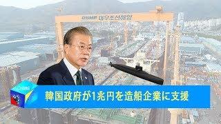 韓国政府が1兆円を造船企業に支援!2019年後半に3000トン級潜水艦の建造を開始