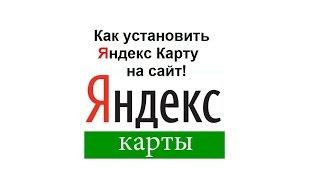 Как установить Яндекс карту на сайт.  Подробная инструкция!(, 2014-11-21T14:25:38.000Z)