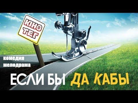 Если бы да кабы 1, 2 серия / украинская мелодрама, комедия / на русском / анонс, сюжет, актеры