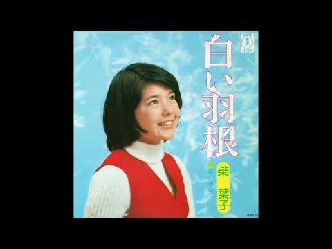 柴 葉子 「白い羽根」 1974
