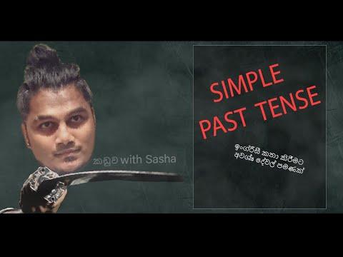 05-සරලව-simple-past-tense-you-need-to-know-only-5-tenses-කඩුව-with-sahsa