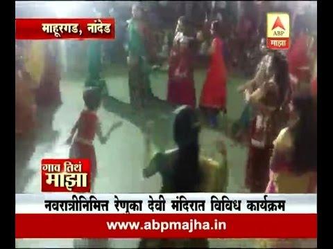 Goan Tithe Majha 7pm : Mahurgad, Nanded : Navratri Garba : 08:10:2016