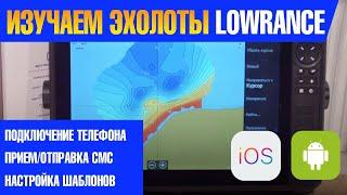 Видеоуроки по LOWRANCE. Как подключить мобильный телефон к HDS LIVE , и что мы получим ? Эксперты