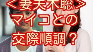 妻夫木聡>マイコとの交際順調?「幸せです」 上原登場にあわや転落も ...