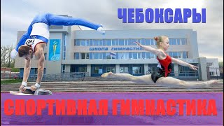 Фото Спортивная Гимнастика СШОР6 г. Чебоксары