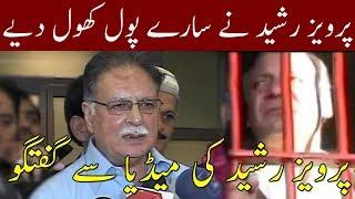 Pervez Rasheed Media Talk   Neo News