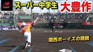 ニューバランス・スピード測定!中学生たちの球速が異常に速い・・【硬式】 thumbnail