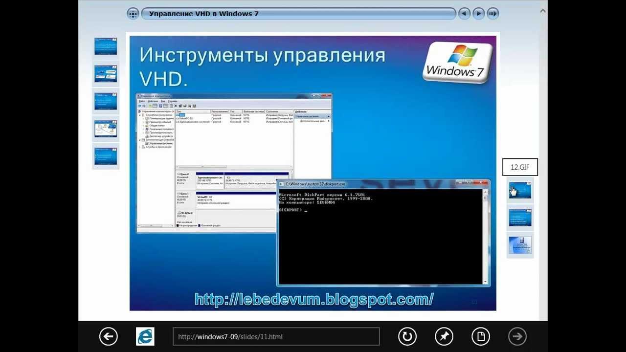 Управление VHD в Windows 7