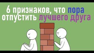 Как понять, что дружбе пришел конец? [Psych2go на русском] #ельстудия Озвучено @nesly fly