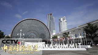 [中国财经报道] 直击G20  多国人士反对贸易保护主义 | CCTV财经