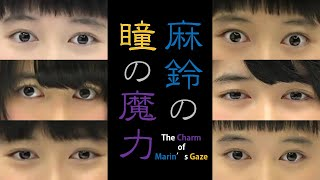 日髙麻鈴さんの不思議な光をたたえる瞳と神秘的な表情を集めました。 曲...