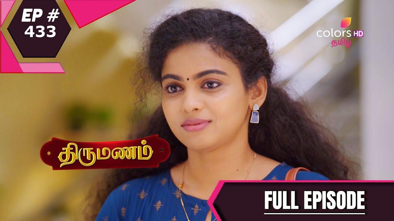Thirumanam   உயிரே   Episode 433   14 August 2020