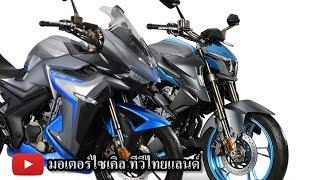 Zontes R310 X310 ม้า 35 ตัว 160 kn/h ไม่เกิน 140,000 ยุโรป 170,000 - 190,000 : motorcycle tv