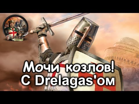 Stronghold Crusader 2 - Обзор [Владимир Иванов]