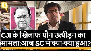 24 अप्रैल: CJI के खिलाफ यौन उत्पीड़न का मामला: SC ने CBI, IB चीफ को किया समन | Quint Hindi