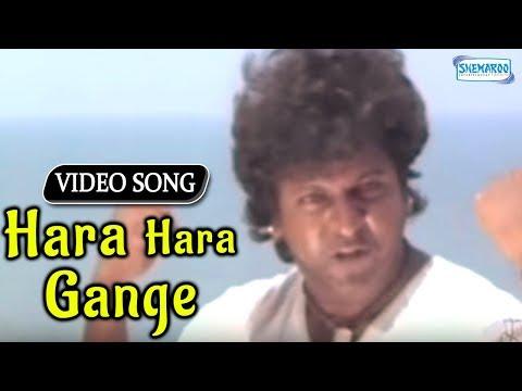 Hara Hara Gange  Shivaraj Kumar  Kannada Hit Song
