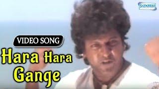 Hara Hara Gange - Shivaraj Kumar - Kannada Hit Song