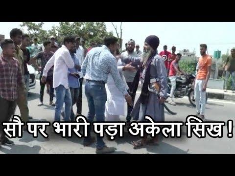...जब भारत बंद के दौरान सैंकड़ों प्रदर्शनकारियों पर भारी पड़ा अकेला सिख || Bharat Bandh || Sikh