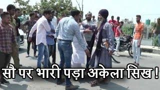 ...जब Bharat Bandh के दौरान सैंकड़ों प्रदर्शनकारियों पर भारी पड़ा अकेला Nihang Sikh || Bharat Bandh