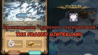 """Прохождение Чудесного путешествия """" Морозное захолустье """" + Секретная награда"""