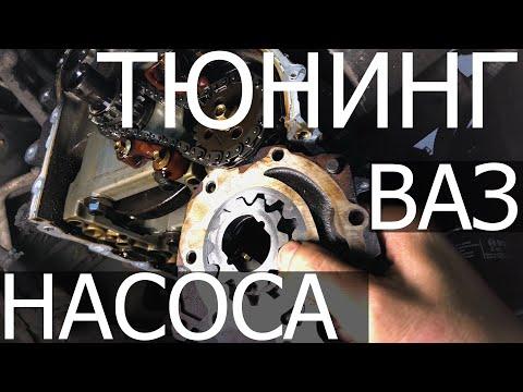 Основная причина смерти мотора, или о тюнинге масляного насоса ВАЗ.