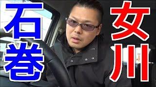 弾丸東北ツアー! 有森也実 検索動画 23