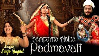 """सम्पूर्ण आल्हा """"रानी पद्मावती की"""" Padmavati Full Real Story By Sanjo Baghel - Full Video Song"""