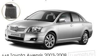 Автомобильные коврики в салон Toyota Avensis (Тойота Авенсис) 2003-2008 Luxmats.ru