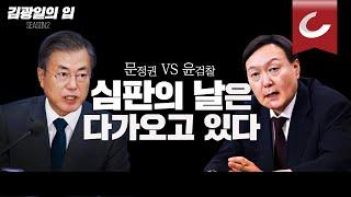 [김광일의 입] '文 정권' 대 '尹 검찰', 심판의 날은 다가오고 있다