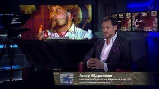 Аскар Абдразаков: «Я начал сниматься еще с пеленок»