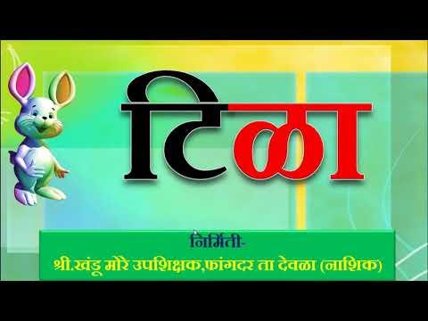 marathi words ट चे शब्द वाचन सराव