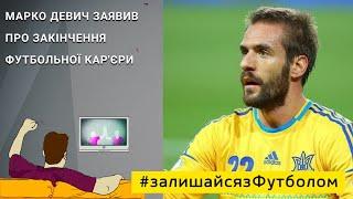 Марко Девич заявив про закінчення футбольної кар єри