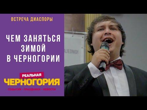 Чем заняться зимой в Черногории?  Осенняя встреча русскоязычной диаспоры I РЕАЛЬНАЯ ЧЕРНОГОРИЯ